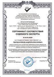 Твердохлебов Андрей Алексеевич 16.5 Иссл