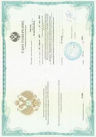 удостоверение повышение квалификации.jpg