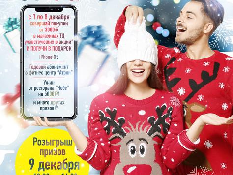 Встречаем Зиму-Дарим ПОДАРКИ!