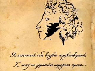 День рождения Пушкина А.С.