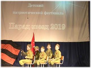 """Детский патриотический фестиваль """"Парад Звезд 2019"""""""