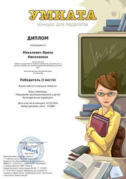 Диплом 2