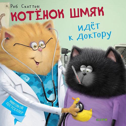Скоттон Р. Котёнок Шмяк идёт к доктору