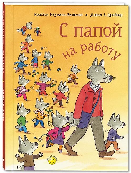 Науманн-Вильмен К. С папой на работу