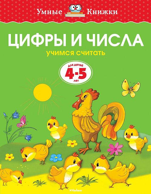 Земцова О.Н. Цифры и числа (4-5 лет)