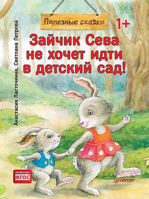 Ласточкина Анастасия. Зайчик Сева не хочет идти в дет.сад!Полезные сказк