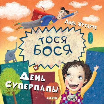 Жутауте Л. Тося-Бося и день Суперпапы