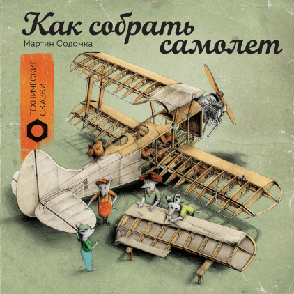 Мартин Содомка. Как собрать самолет