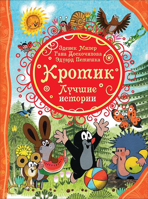 Милер З. Кротик. Лучшие истории