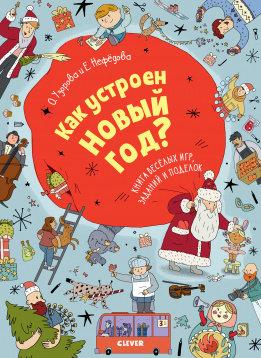 Узорова О. В. Как устроен Новый год? Книга веселых игр, заданий и поделок