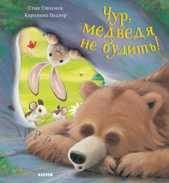 Смолмнен С. Чур, медведя не будить!