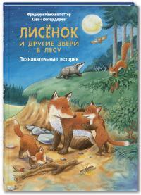 Райхенштеттер Ф. Лисёнок и другие звери в лесу. Познавательные истории