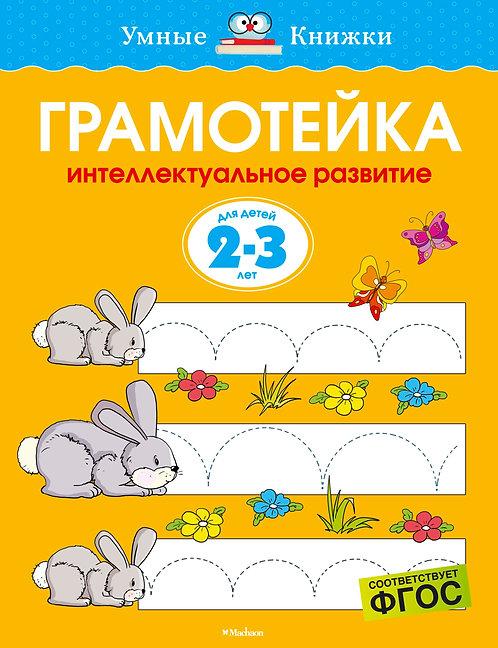 Земцова О.Н. Грамотейка. Интеллектуальное развитие детей 2-3 лет