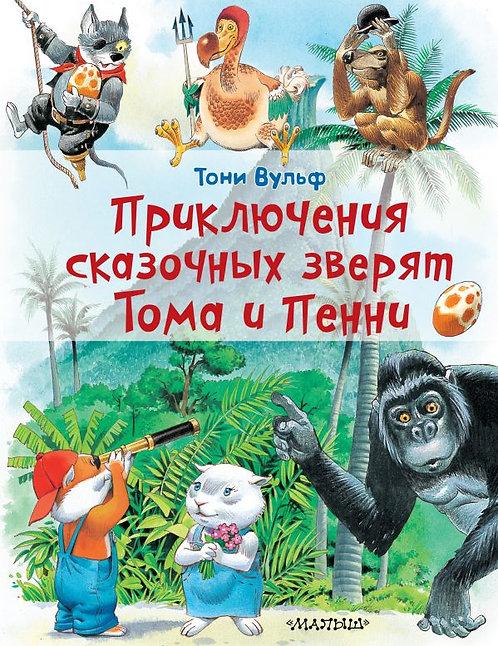 Вульф Т. Приключения сказочных зверят Тома и Пенни