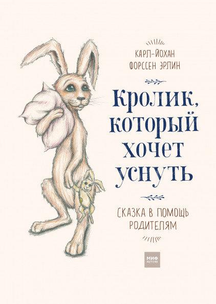 Карл-Йохан Эрлин. Кролик, который хочет уснуть. Сказка в помощь родителям
