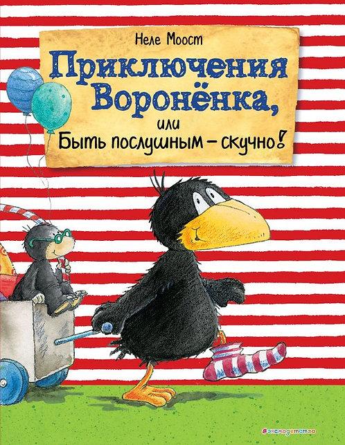 Моост Н. Приключения Вороненка, или Быть послушным - скучно!