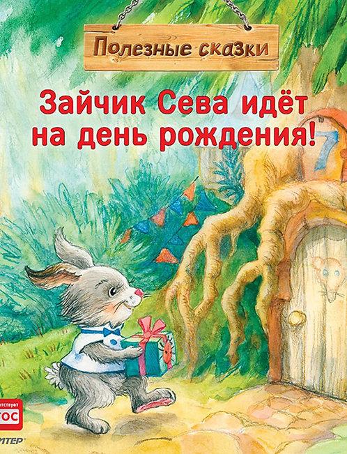 Герман Ася. Зайчик Сева идет на день рождения!Полезные сказки