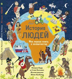 Барр К., Уильямс С.  История людей, Моя первая книга о человечестве