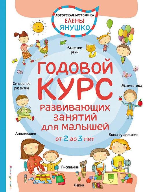 Янушко Е.А.2+ Годовой курс развивающих занятий для малышей от 2 до 3 лет