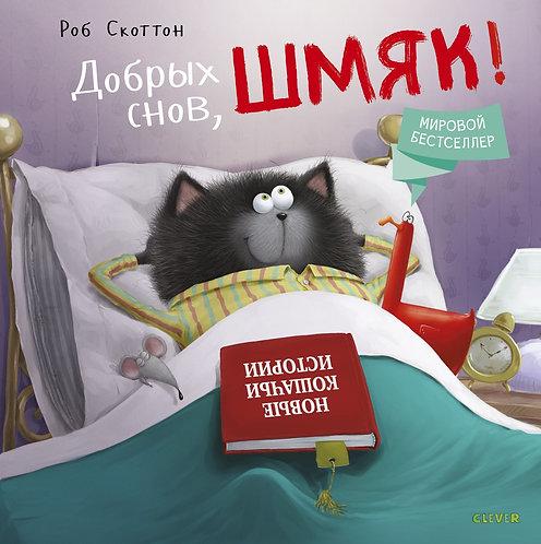 Скоттон Р. Добрых снов, Шмяк!