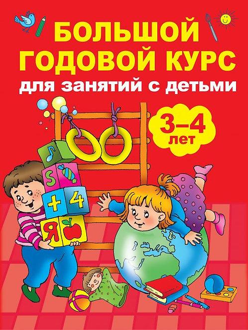 Матвеева А.С. Большой годовой курс для занятий с детьми 3-4 года