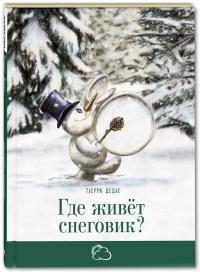 Дедье Т. Где живёт снеговик?