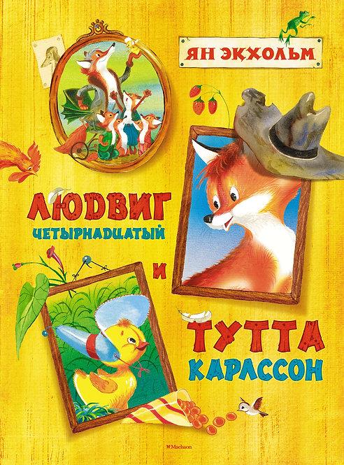 Экхольм Я. Людвиг Четырнадцатый и Тутта Карлссон