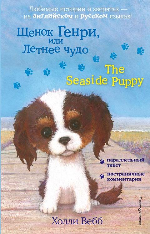 Вебб Х.Щенок Генри, или Летнее чудо = The Seaside Puppy
