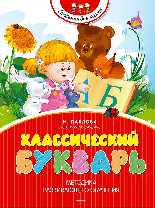 Павлова Н. Классический букварь