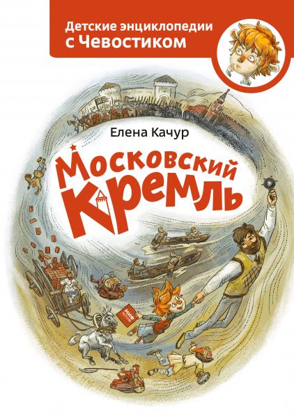 Елена Качур. Московский Кремль