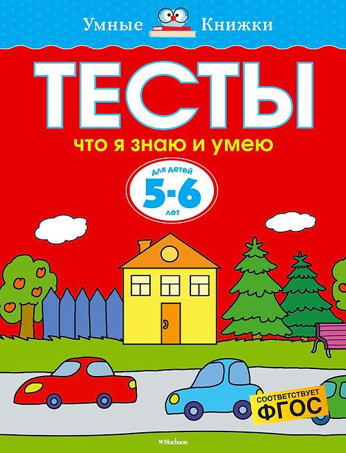 Земцова О.Н. Тесты. Что я знаю и умею (5-6 лет)