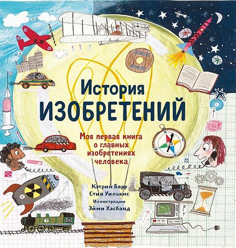 Барр К. История изобретений. Моя первая книга о вещах, изменивших мир