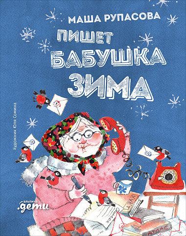 Рупасова М. Пишет бабушка Зима