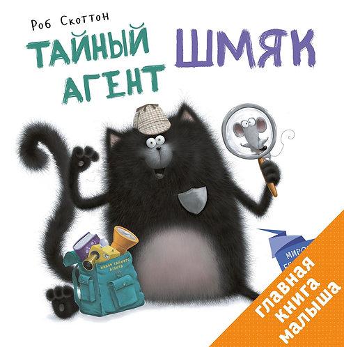 Скоттон Р. Тайный агент Шмяк