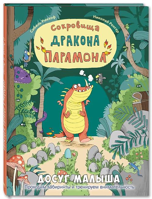 Рикхоф С. Сокровища дракона Парамона: развивающая книжка с лабиринтами