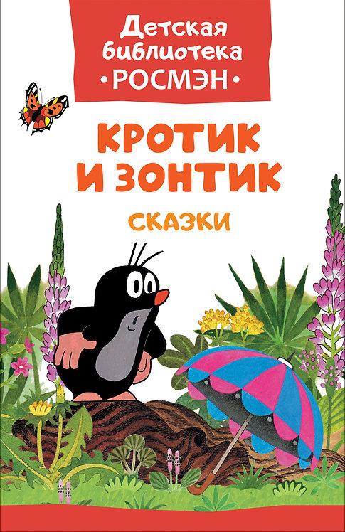 Милер З. Кротик и зонтик