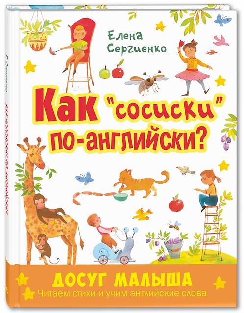 """Сергиенко Е.А. Как """"сосиски"""" по-английски?"""