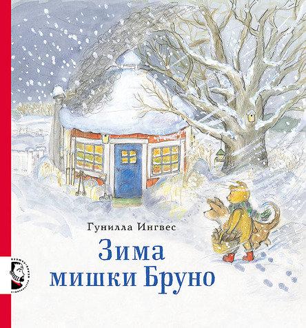 Гунилла Ингвес. Зима мишки Бруно