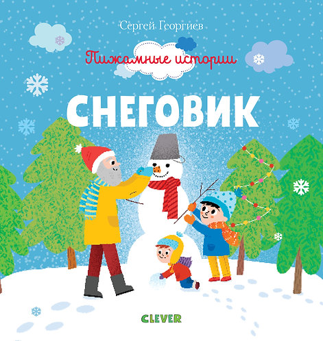 Георгиев С. Снеговик