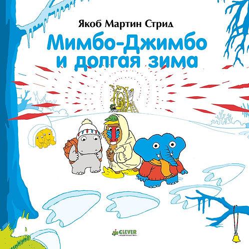 Стрид Я.М. Мимбо-Джимбо и долгая зима