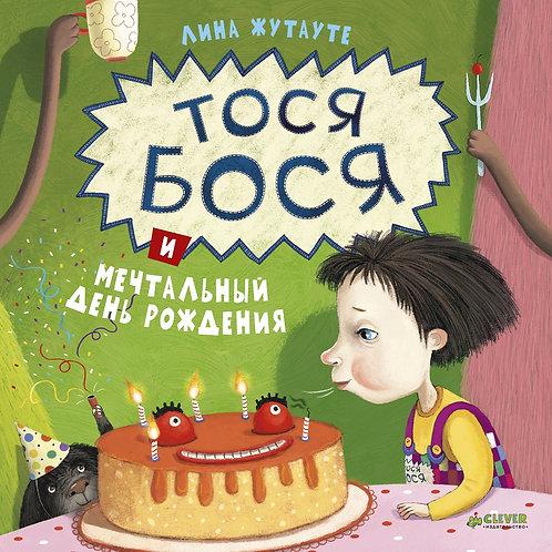 Жутауте Л. Тося-Бося и мечтальный день рождения