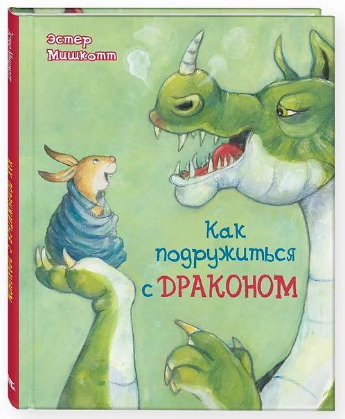 Мишкотт Э. Как подружиться с драконом