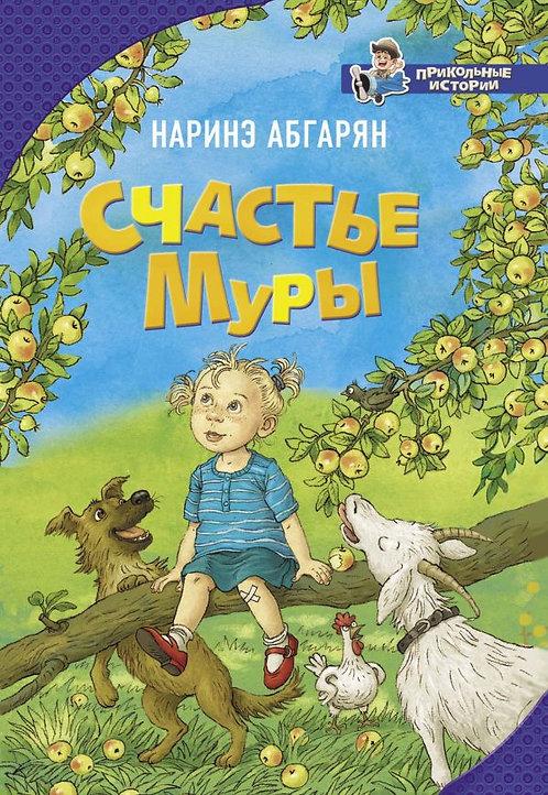 Абгарян Н. Счастье Муры