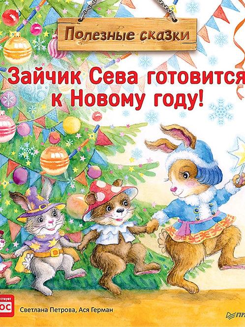 Петрова Светлана. Зайчик Сева готовится к Новому году!Полезные сказк
