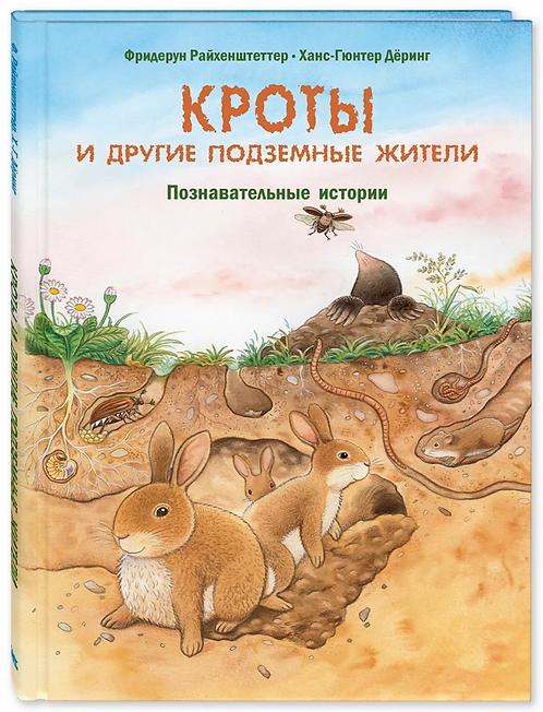 Райхенштеттер Ф. Кроты и другие подземные жители. Познавательные истории