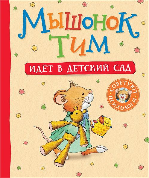 Казалис А. Мышонок Тим идет в детский сад
