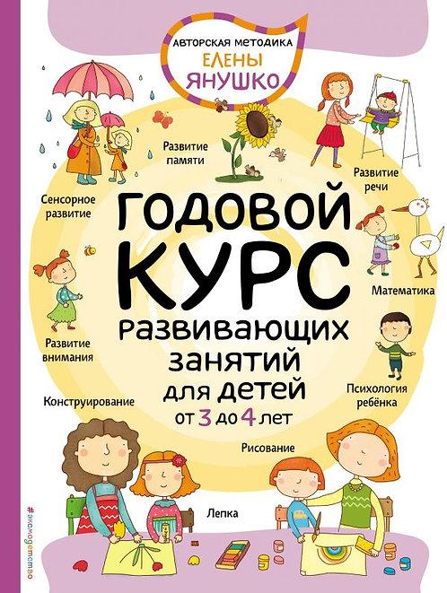 Янушко Е.А.3+ Годовой курс развивающих занятий для детей от 3 до 4 лет