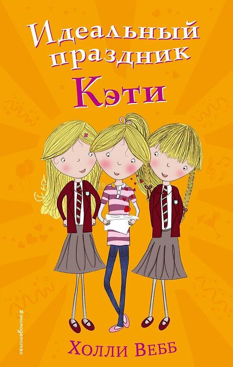 Вебб Х.Приключения тройняшек. Идеальный праздник Кэти (#5)