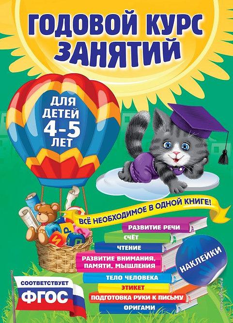 Лазарь Е. Годовой курс занятий: для детей 4-5 лет (с наклейками)