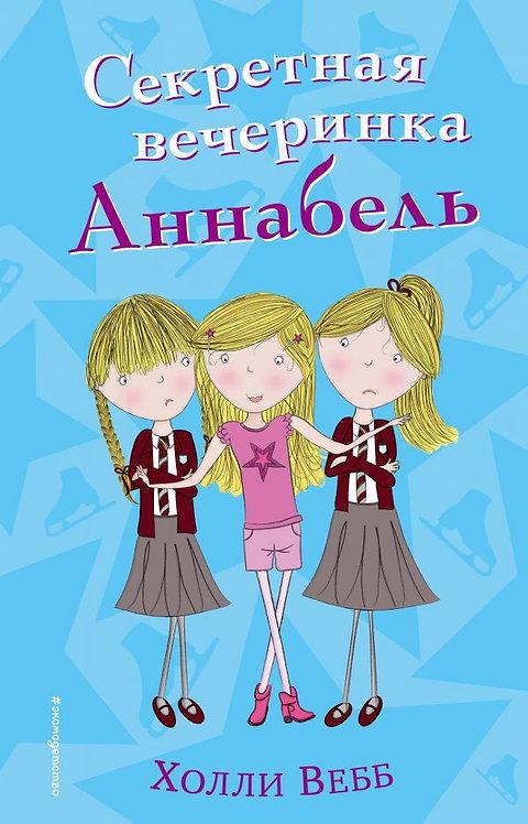 Вебб Х.Приключения тройняшек. Секретная вечеринка Аннабель (#2)